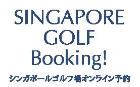 シンガポールゴルフ予約サイト