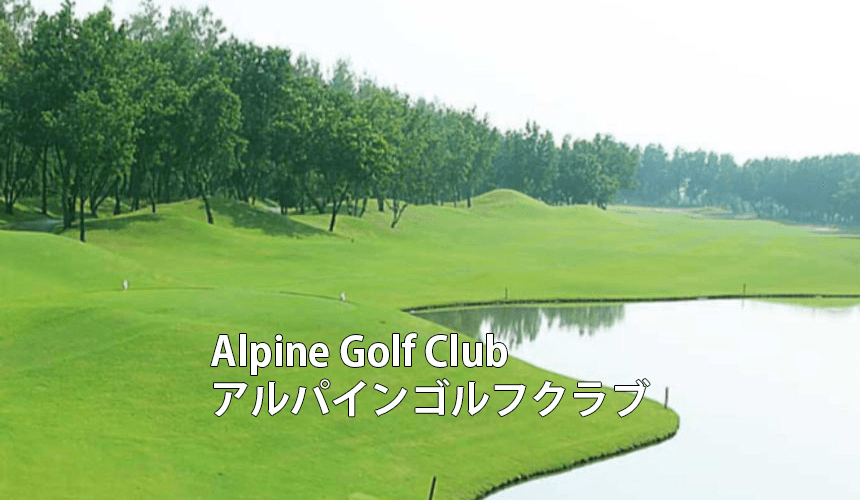 タイゴルフ場 Alpine Golf Club アルパインゴルフクラブ