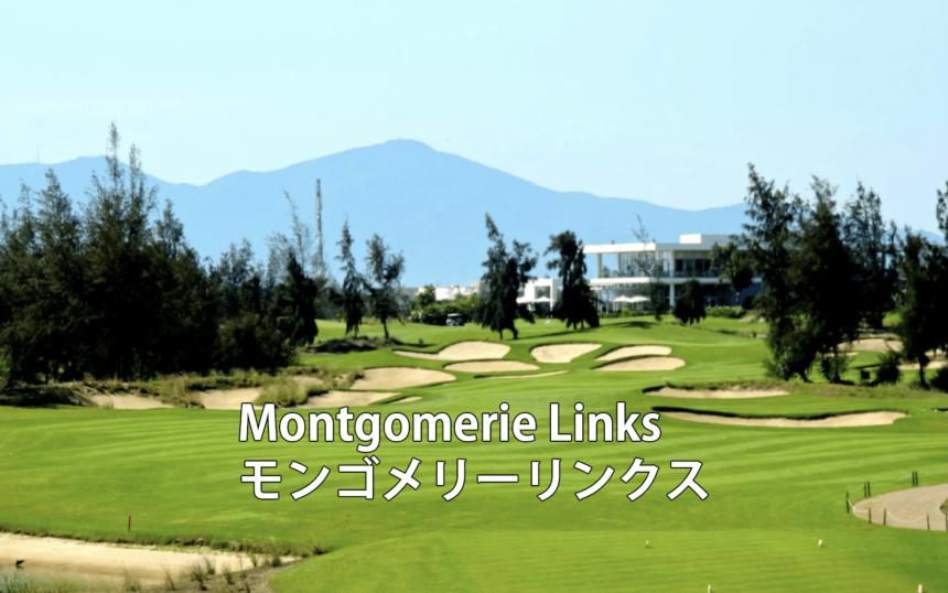 ベトナムゴルフ場 Montgomerie Links モンゴメリーリンクス