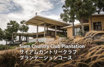 タイゴルフ場 Siam Country Club Plantation サイアムカントリークラブ・プランテーションコース