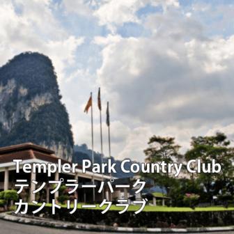 マレーシアゴルフ場 Templer Park Country Club テンプラーパークカントリークラブ