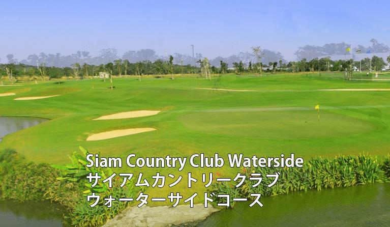 タイゴルフ場 Siam Country Club Waterside サイアムカントリークラブ・ウォーターサイドコース