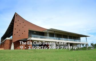 マレーシアゴルフ場 The Els Club Desaru Coast ザ・エルスゴルフクラブ(デサル)