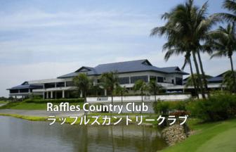 シンガポールゴルフ場 Raffles Country Club ラッフルズカントリークラブ