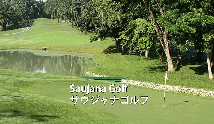 マレーシア クアラルンプール ゴルフ場予約