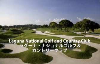 シンガポールゴルフ ラグーナ・ナショナルゴルフ