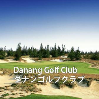 ベトナムゴルフ場 Danang Golf Club ダナンゴルフクラブ