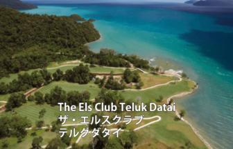 マレーシアゴルフ場 The Els Club Teluk Datai ザ・エルスクラブテルクダタイ