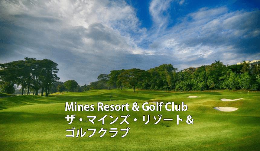 マレーシアゴルフ場 Mines Resort & Golf Club ザ・マインズ・リゾート&ゴルフクラブ