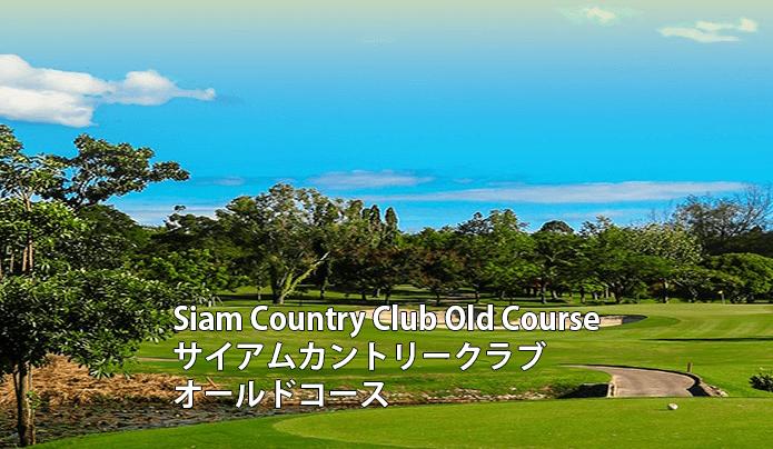 タイゴルフ場 Siam Country Club Old Course サイアムカントリーオールド