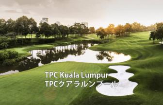 マレーシアゴルフ場 TPC Kuala Lumpur TPCクアラルンプール