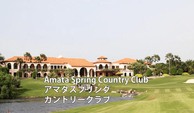 タイゴルフ場 Amata Spring Country Club アマタスプリング カントリークラブ