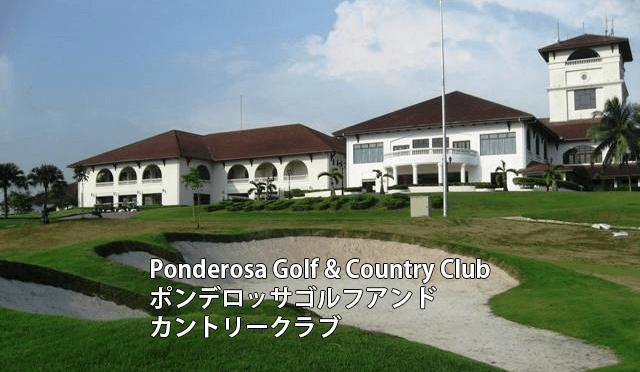 マレーシアゴルフ場 Ponderosa Golf & Country Club ポンデロッサゴルフアンドカントリークラブ