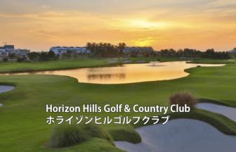 マレーシアゴルフ場 Horizon Hills Golf & Country Club ホライゾンヒルゴルフクラブ