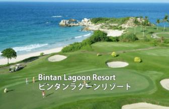 インドネシアゴルフ場予約 Bintan Lagoon Resort ビンタンラグーンリゾート