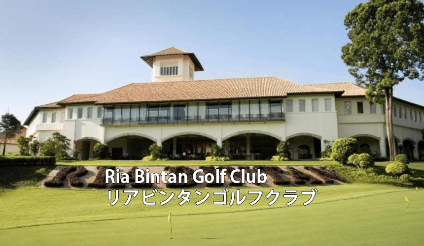 インドネシアゴルフ場予約 Ria Bintan Golf Club リアビンタンゴルフクラブ