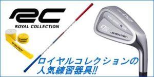 ゴルフ用品通販