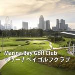 シンガポールゴルフ場 Marina Bay Golf Club マリーナベイゴルフクラブ