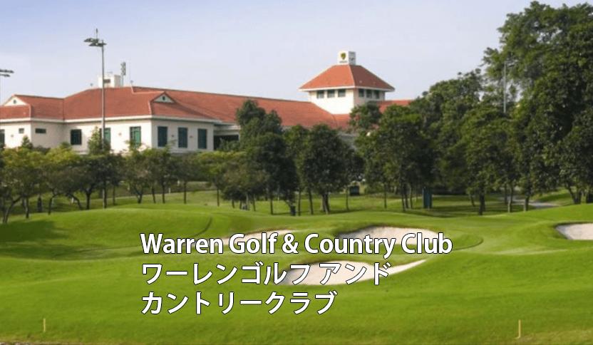 シンガポールゴルフ場 Warren Golf & Country Club ワーレンゴルフアンドカントリークラブ