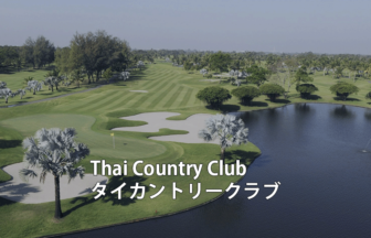 タイ バンコク ゴルフ場予約