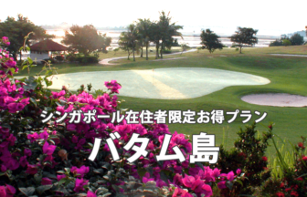 パタム島 ゴルフ場